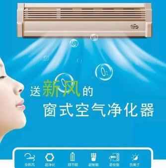 窗式空气净化器